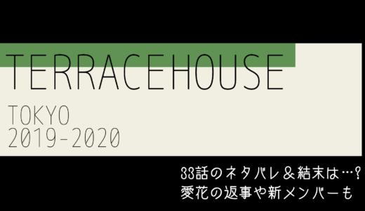 テラスハウス東京|33話のネタバレ&結末はこちら!愛花の返事や新メンバーは?