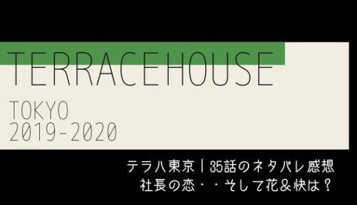 テラハ東京|35話のネタバレ感想 社長の恋・・そして花&快は?